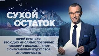 Юрий Пронько: Это одно из самых позорных решений Госдумы – Греф с Силуановым будут стоя аплодировать