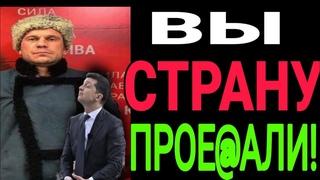 🔥🔥🔥 -Вы страну про$$ли! Кива психанул! Начался штурм в Харькове! Зеленский такого не ожидал!