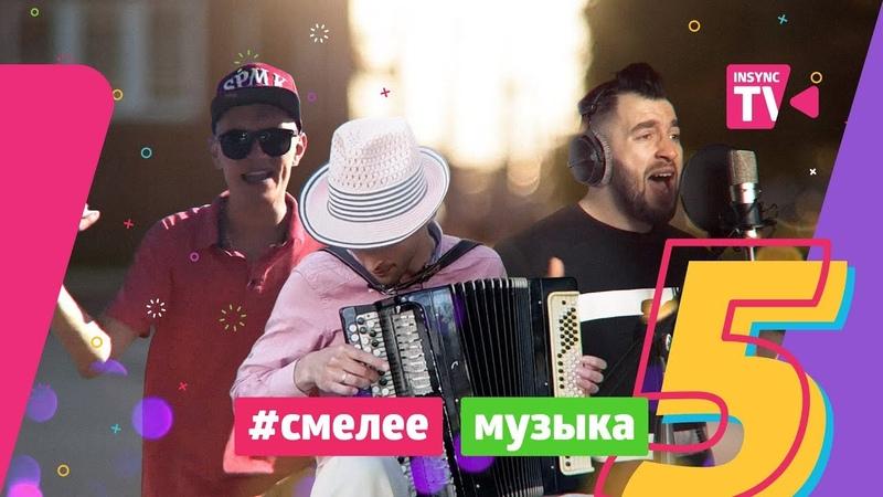 Смелее Музыка выпуск 5 Заявки от профи вызов комментаторам приз зрителям insync tv