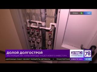 Долой долгострой Лена Николаева 16052018