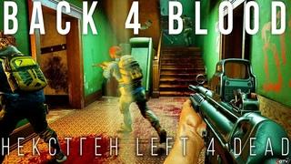 Back 4 Blood — Шикарный Left 4 Dead 3 нового поколения | Предварительный обзор