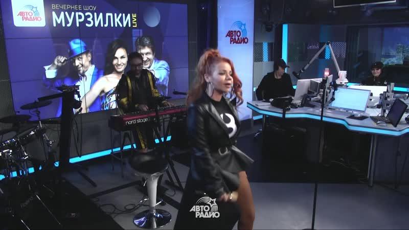 Бьянка - Музыка • Живой Концерт\Авторадио • Вечернее шоу «Мурзилки LIVE» 12.12.2019