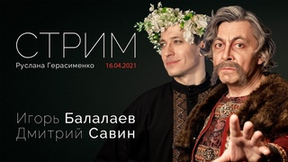 Игорь Балалаев, Дмитрий Савин   Стрим Руслана Герасименко  
