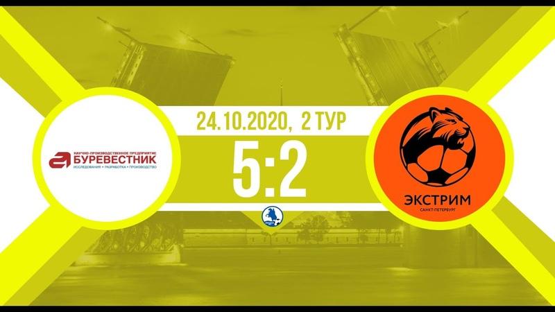 Чемпионат Дивизион Юг Буревестник Экстрим 5 2 видеообзор