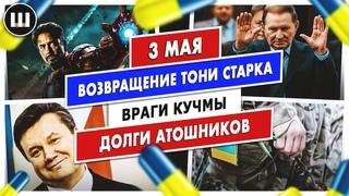 Враги Кучмы. Долги АТОшников. Возвращение Тони Старка.   ТДП 3 мая