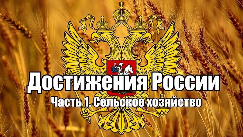 Достижения России Часть 1 Сельское хозяйство