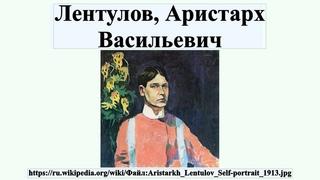 Лентулов, Аристарх Васильевич