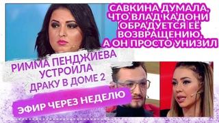 ДОМ 2 Свежие НОВОСТИ 19 апреля 2021 Римма Пенджиева устроила драку в доме 2