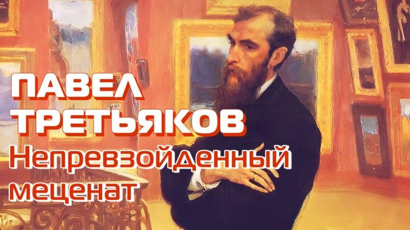 ПАВЕЛ ТРЕТЬЯКОВ ВЕЛИЧАЙШИЙ РУССКИЙ МЕЦЕНАТ