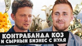 Уволился с работы по найму, открыл ферму с нуля, начал делать сыр из козьего молока. Игорь Волков