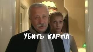 Убить карпа.Русские комедии.