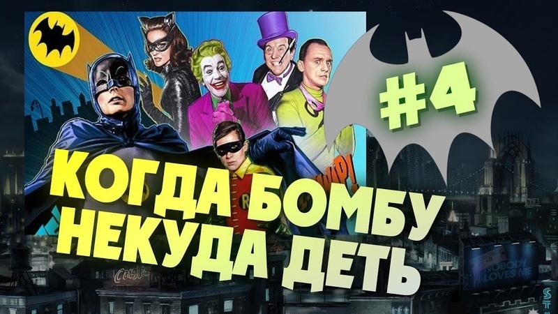 04 Фильм БЭТМЕН 1966 Русская женщина кошка и бой с акулой