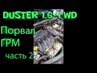 Renault Duster 1.6 4 WD Обрыв ремня ГРМ и ремонт. Вот что получилось в итоге!!!