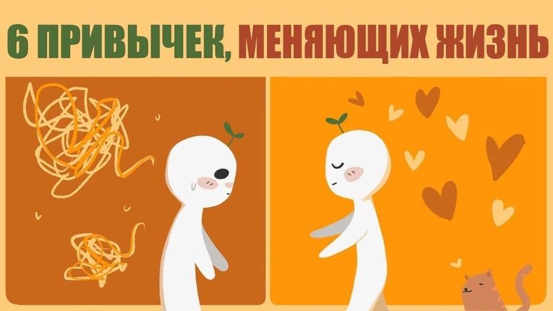 6 ПРИВЫЧЕК МЕНЯЮЩИХ ЖИЗНЬ НАЧНИ СЕГОДНЯ Psych2Go на русском