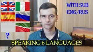 Говорю на 6 языках! Изучаю итальянский, французский, английский (с субтитрами)