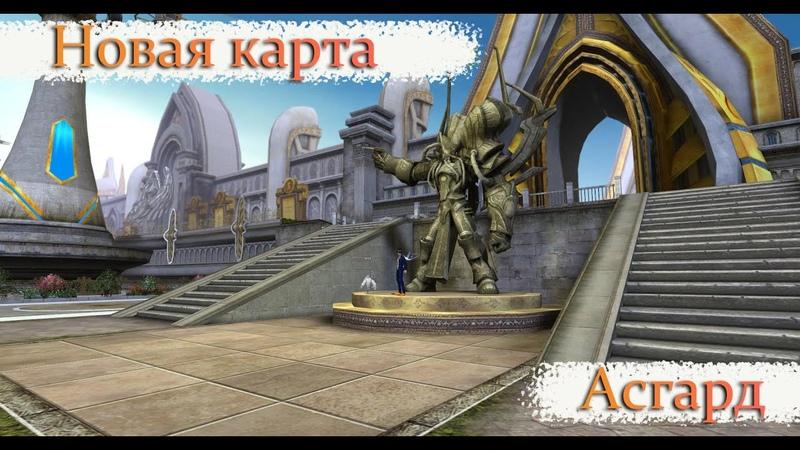 Асгард Новая карта скоро в игре
