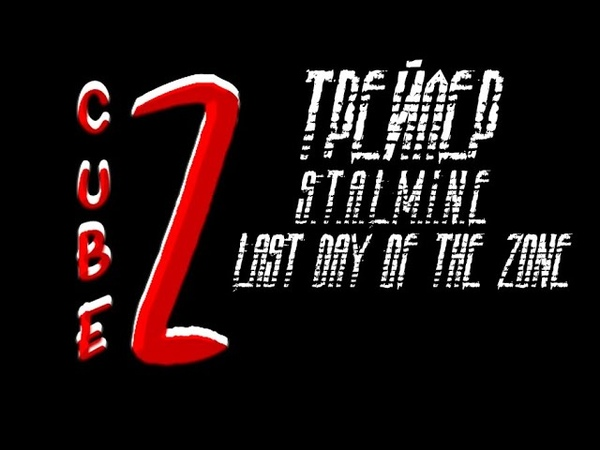 Трейлер S T A L M N E LAST DAY OF THE ZONE
