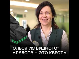 Олеся из Видного: Работа  это квест