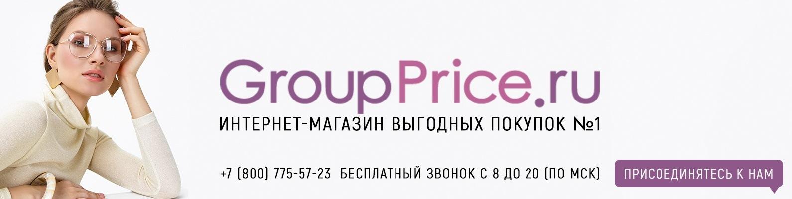 Выгодные покупки на GroupPrice.ru  de99ed82291a9