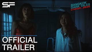Bangkok Dark Tales บางกอกสยอง   Official Trailer ตัวอย่าง
