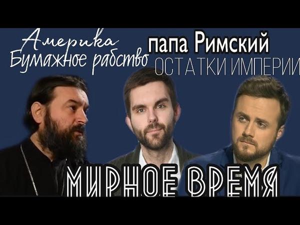 Мы не лезем в политику, но политика занимается нами. Протоиерей Андрей Ткачёв.