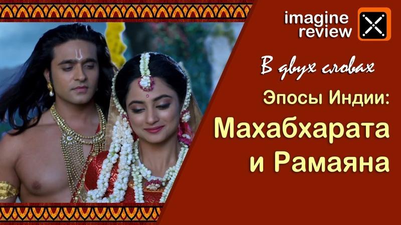 В двух словах Махабхарата и Рамаяна Эпосы Индии Imagine Review