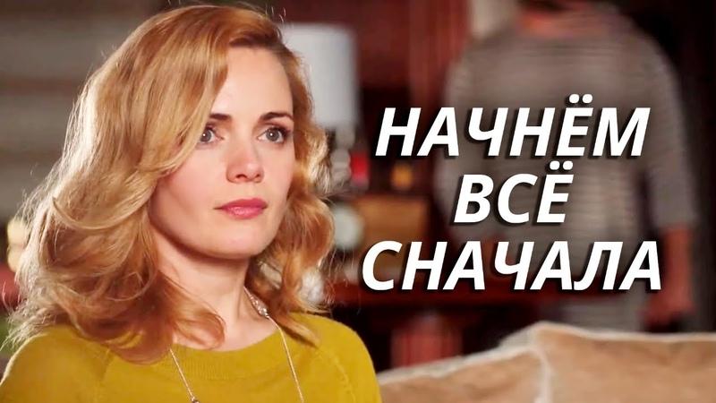 Начнем все сначала 2 серия Мелодрама @Русские сериалы Миклош Губанов Кино выходного дня
