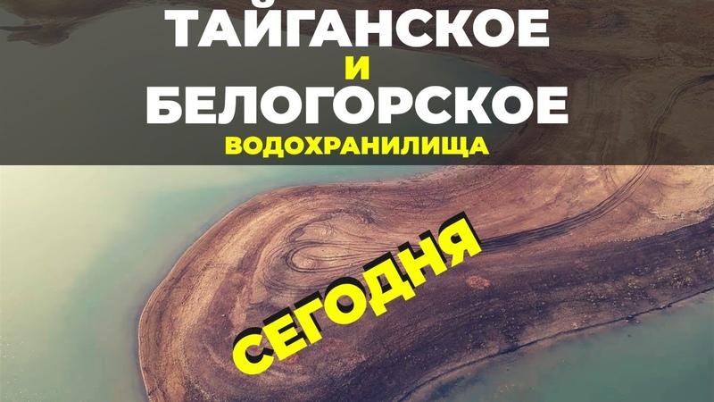 Тайганское и Белогорское водохранилища сегодня Вода Крыма