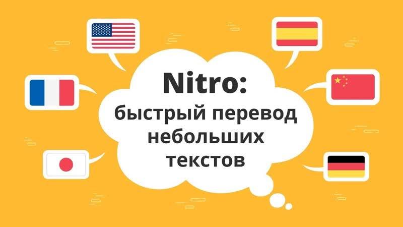 Nitro онлайн служба профессионального перевода рекламный ролик