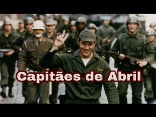 Capitães de Abril (2000) - Капитаны апреля (русские субтитры)