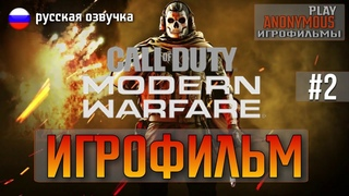 Call of Duty: Modern Warfare ИГРОФИЛЬМ на русском • xbox one x без комментариев • #ФИНАЛ