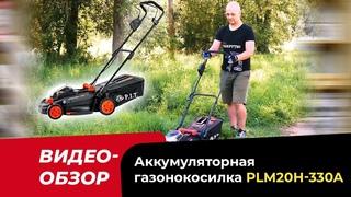 NEW! Обзор аккумуляторной газонокосилки PIT. Как подготовить косилку к работе?