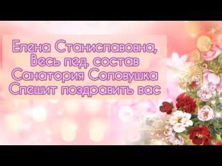 Елена Станиславовна, С Днём Рождения!