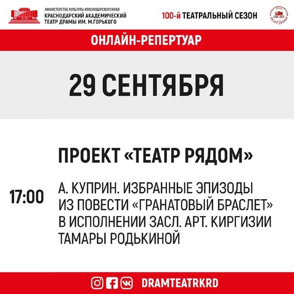 Расписание онлайн-трансляций на следующую неделю  #драмакрд100сезон #театрдрамыкраснодар...