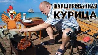 КУРИЦА Фаршированная ФРУКТАМИ на Мангале / Фруктово-овощной САЛАТ / РЕЦЕПТЫ