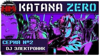 DJ ЭЛЕКТРОНИК | Прохождение Katana ZERO - Серия №2