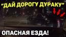 Автоподборка Дай дорогу дураку 🚙Опасная езда 67
