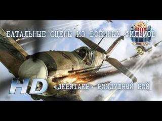 ☠ Батальные сцены из военных фильмов. «Девятаев» воздушный бой. HD 2021.