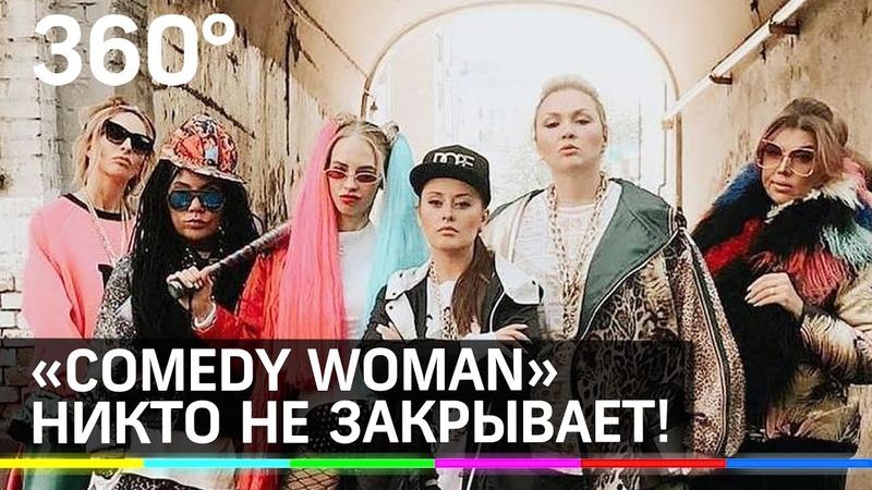 Шоу Comedy Woman не закрывают Новость оказалась ложной