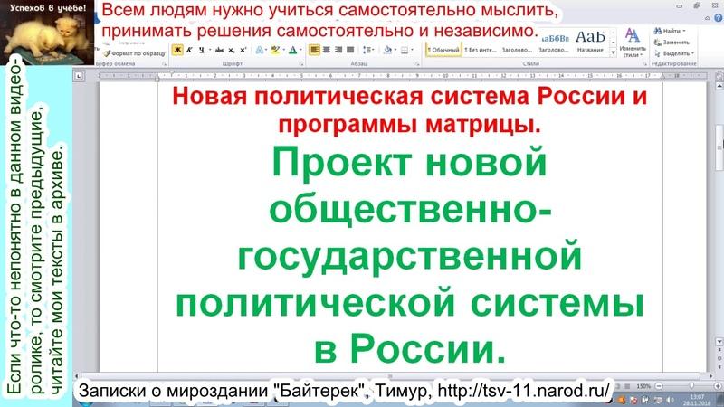 Новая политическая система России и программы матрицы от Грядущего царя царя России