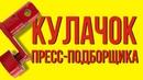 Кулачок пресс - подборщика ПР 07 00 090 купить оптом на сайте компании Агросила74