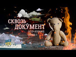 «Сквозь документ» — СССР-Япония (7 серия)