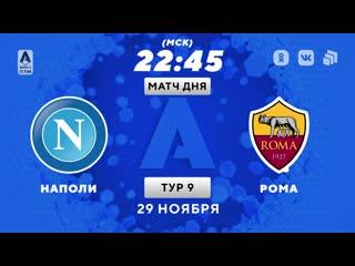Промо к матчу «Наполи» – «Рома»