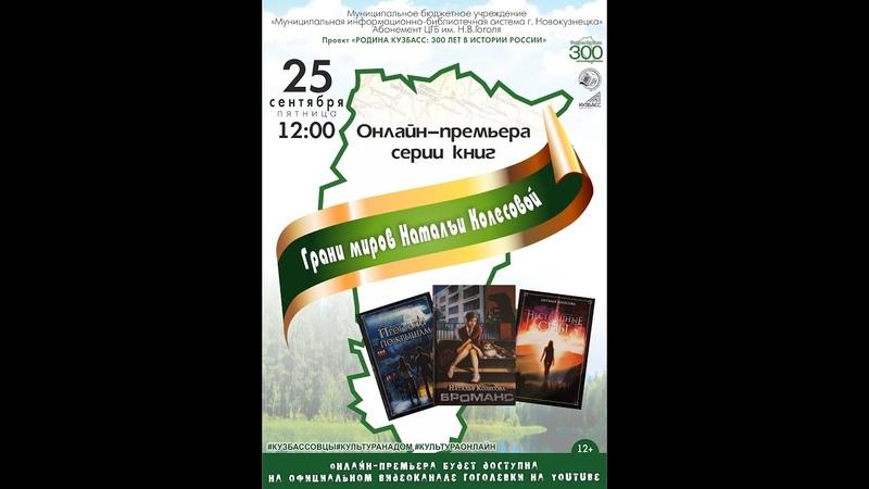 Грани миров Натальи Колесовой онлайн премьера серии книг в жанре фэнтези