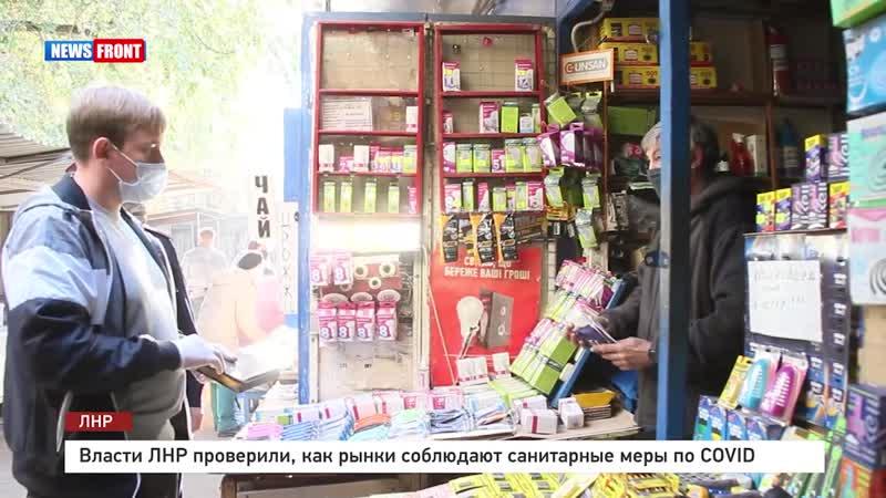 Власти ЛНР проверили как рынки соблюдают санитарные меры по COVID