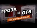 Отличия между печами Гроза 24 и GFS ЗК25