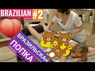🎭Маска для ягодиц или БРАЗИЛЬСКИЕ ЯГОДИЦЫ #2! -- BRAZILIAN buttocks
