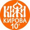 КИЖИ на Кирова | Петрозаводск