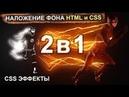 CSS Анимация двойной фон Красивые эффекты для сайта на HTML и CSS