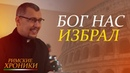 Римские хроники Бог нас избрал Владимир Мунтян